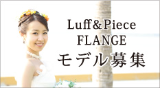 Luff and Piece / FLANGE モデル募集